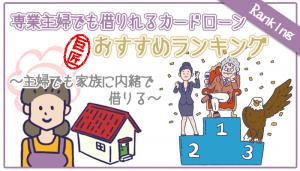 収入なしの専業主婦OKのおすすめカードローン3選!