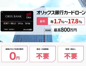 オリックス銀行カードローン公式サイトへ