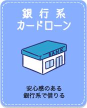 銀行カードローンおすすめランキング