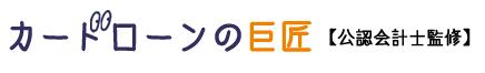 カードローンの巨匠【公認会計士監修】