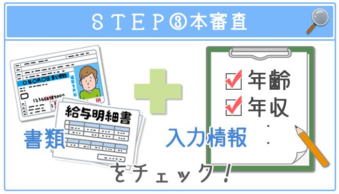 STEP③ 本審査