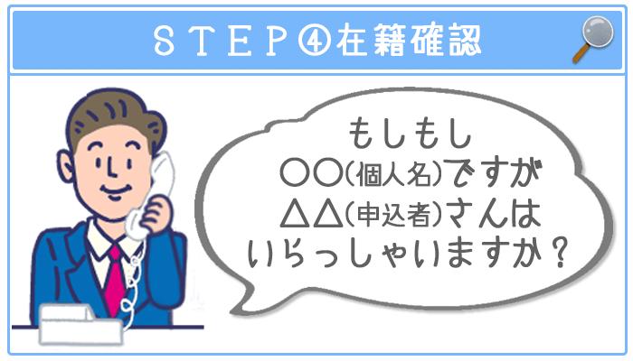 STEP④在籍確認