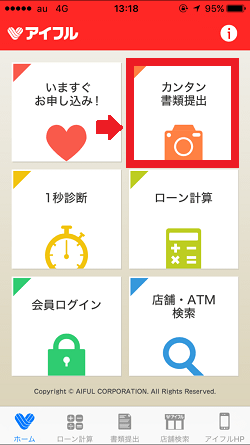 アイフルアプリホーム画面
