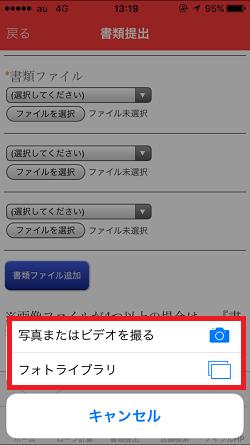 アイフルアプリ書類提出画面