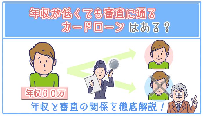 年収が60万円以下でもカードローン審査に通る!
