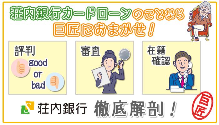 荘内銀行カードローンの審査・評判を徹底解剖!