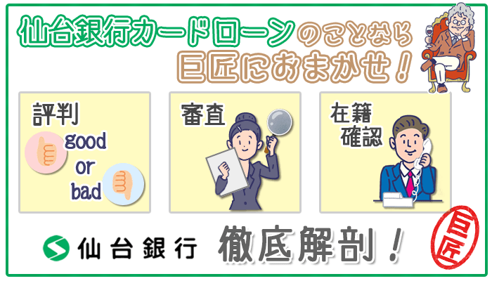 仙台銀行カードローンの審査・評判なら巨匠におまかせ!