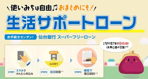 仙台銀行「スーパーフリーローン」