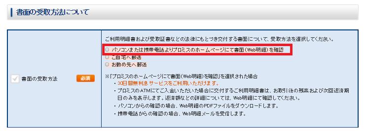 プロミス書面受取方法をWEB明細に選択する方法