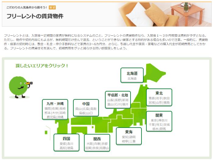 suumoのフリーレント物件検索ページ