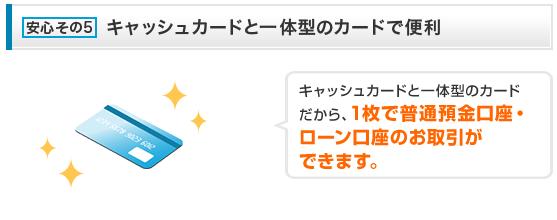 静岡銀行カードローンはキャッシュカードと一体型のカードが利用できる