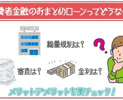 consumer_omatome-1