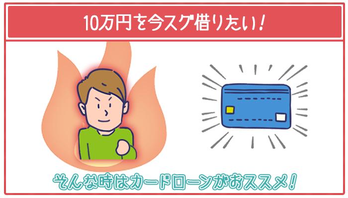 今すぐ10万円借りたいならカードローンがおすすめ!