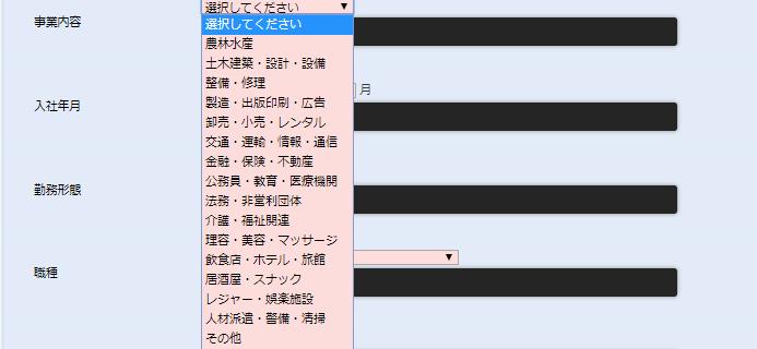 アコム申し込み画面(事業内容)