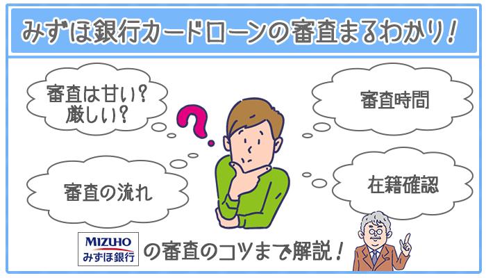みずほ銀行カードローンの審査を解説!