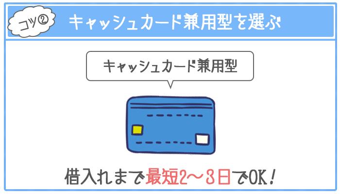 みずほ銀行のカードはキャッシュカード兼用型を選ぶと最短2~3日で借入れできる