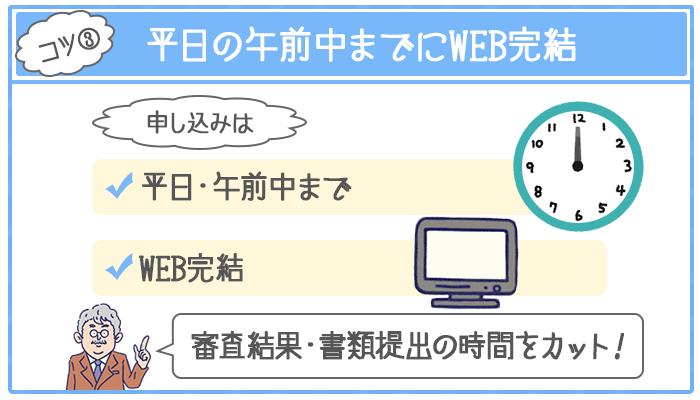 みずほ銀行では平日の午前中までにWEB完結で申し込みを済ませれば、審査結果・書類提出の時間を短縮できる