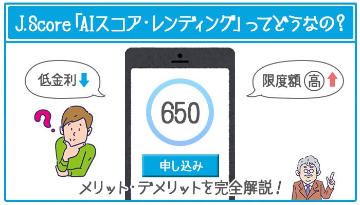 ジェイスコア(J.Score)の評判・口コミを紹介!