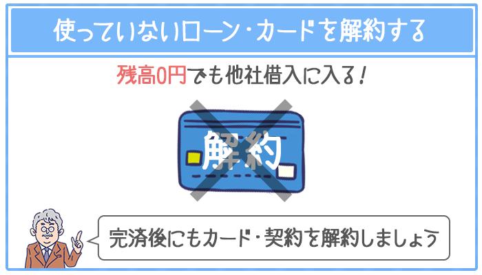 残高0円でも他社借入に入るので使っていないローンやカードは解約しておく