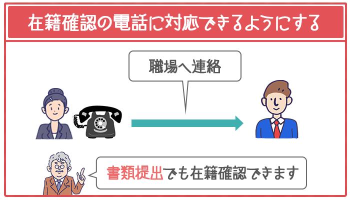 審査をスムーズに終わらせるために在籍確認の電話に対応できるようにしておく