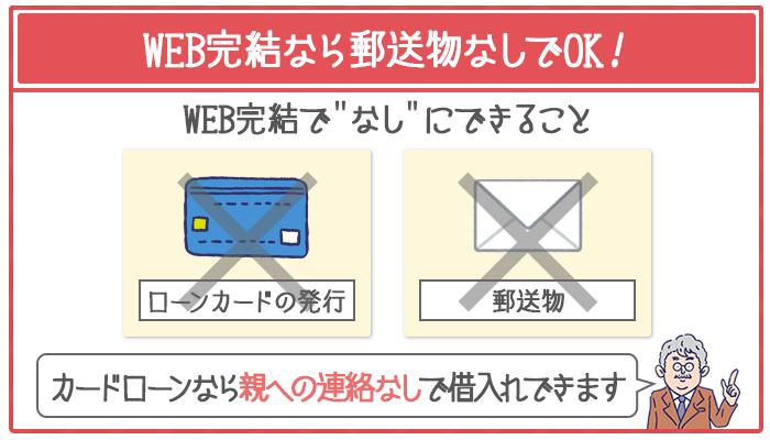 WEB完結をなら郵送物やカード発行をなしにできるので、学生でも親にバレることなくカードローンを利用できる