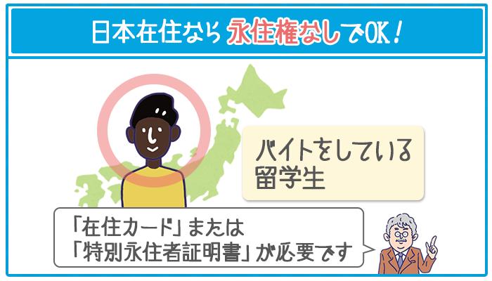 ジェイスコア「AIスコア・レンディング」は永住権がなくても日本在住であれば外国籍の方も申し込める