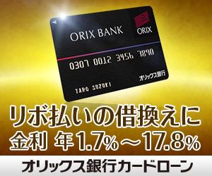 オリックス銀行カードローン