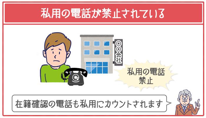 在籍確認の電話も私用電話にカウントされるので、私用電話が禁止されている職場では電話での在籍確認ができない