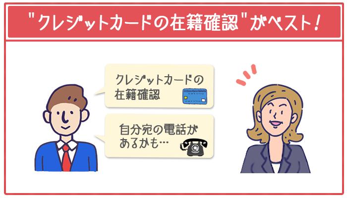 「クレジットカードの在籍確認がある」と事前に職場の人へ申告しておくのがベスト