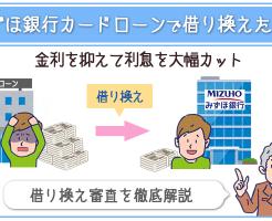 みずほ銀行カードローンへの借り換えでおトクになるかを解説!