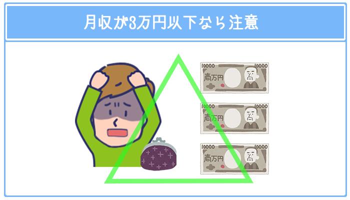 月収が3万円以下など年収が極端に低いと、みずほ銀行の借り換え審査で不利になる