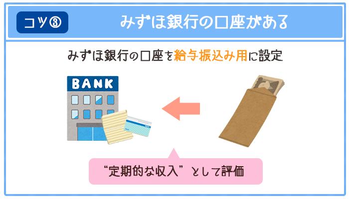 みずほ銀行の普通口座が定期的に利用されていると、借り換え審査で有利になる