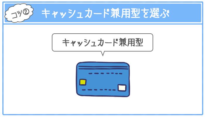 みずほ銀行のキャッシュカード兼用型なら、新しくカードを発行する必要がないので借入れまでの時間を短縮できる