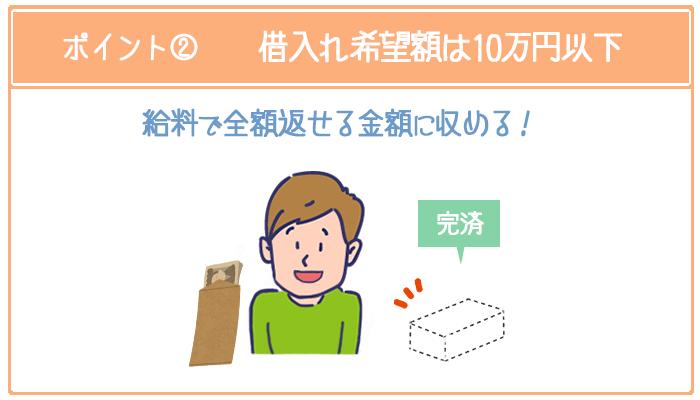 利息なしで借入れをするなら、借入れる金額は10万円以下を目安に「無利息期間中に全額返せる金額」に収める