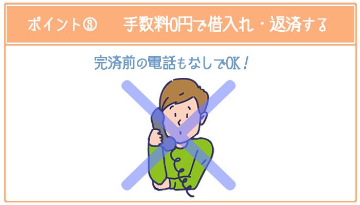 タダでお金を借りるなら利息だけでなく、手数料0円で借入れ・返済を済ませる必要がある