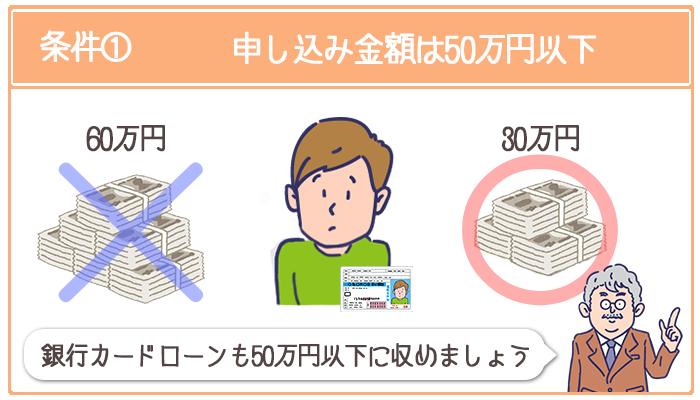 借入先を問わず申し込み金額が50万円以下なら収入証明書なしで借り入れできる