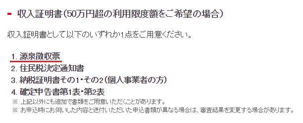 三菱東京UFJ銀行の収入証明では給与明細が使えない