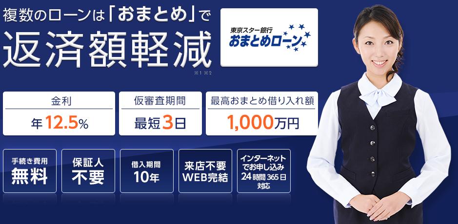 東京スター銀行おまとめローンの特徴