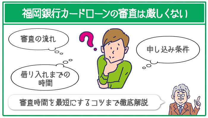福岡銀行カードローンの審査を徹底解説!