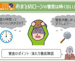 tokyo_star_examination