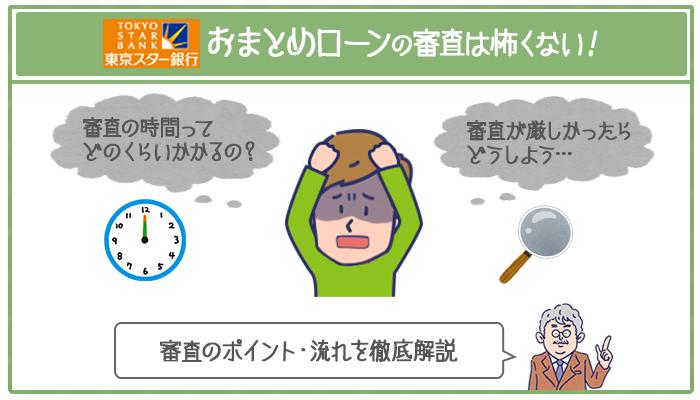 東京スター銀行おまとめローンの審査は厳しい?