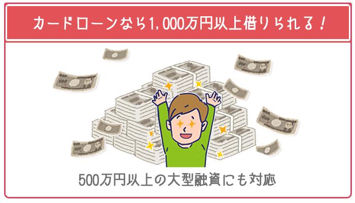銀行カードローンは1,000万円以上借りられる