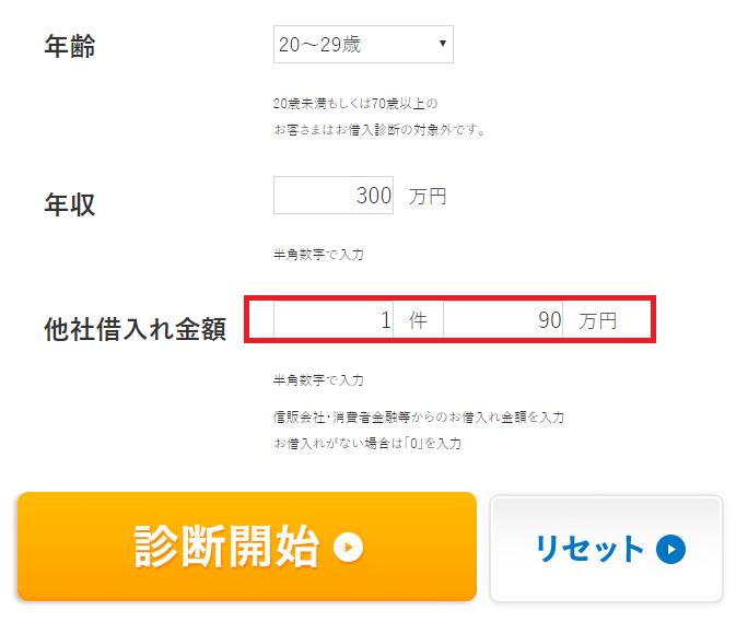 年収300万円でおまとめローン残高90万円(総量規制内)で借入れできるか福岡銀行のお借入診断で調べる