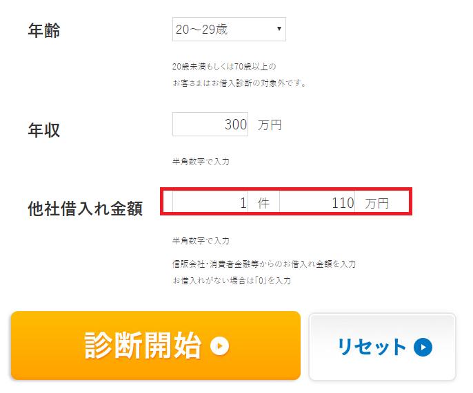 年収300万円でおまとめローン残高110万円(総量規制外)で借入れできるか福岡銀行のお借入診断で調べる