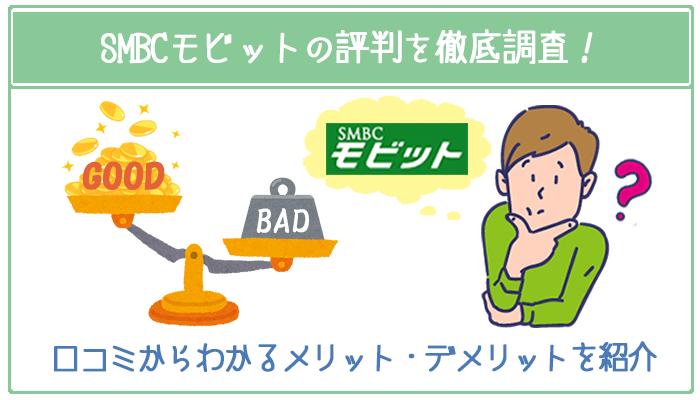 SMBCモビットの評判・口コミを紹介!