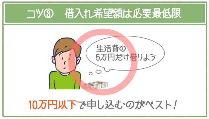 10万円以下の借入れ希望額で新規申し込みをする
