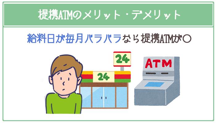 給料日が毎月バラバラの個人事業主やアルバイトの方は提携ATMがおすすめ