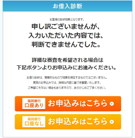借入金額が少額であっても5件以上の借入れがある場合は福岡銀行で融資できる可能性は低い
