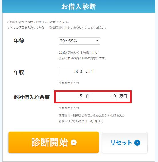 借入れ件数5件、借入金額10万円でお借入れ診断をする