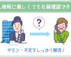 個人情報保護のせいで在籍確認できない時の対策